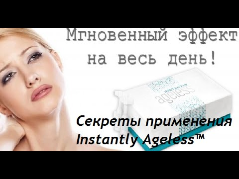 Jeunesse Global. Instantly