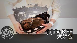開箱EP#2: Ju Ju Be B.F.F. 媽咪最喜歡的媽媽包?真假der?