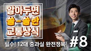 [윤앤리TV] 알쏠 교통상식 #8 - 자동차보험으로도 …
