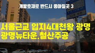 경기 입지4대천왕 광명: 광명뉴타운, 철산주공 1월8일…