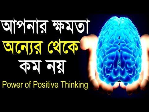 নিজেকে অন্যের থেকে ছোটো মনে করেন || you are the best || success motivational video in bangla
