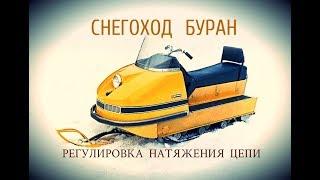 СНЕГОХОД БУРАН. РЕГУЛИРОВКА НАТЯЖЕНИЯ ЦЕПИ