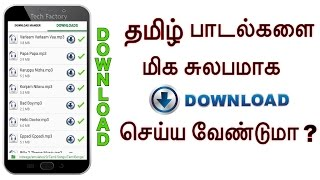 Download Tamil Songs Free MP3 Song Download 320 Kbps