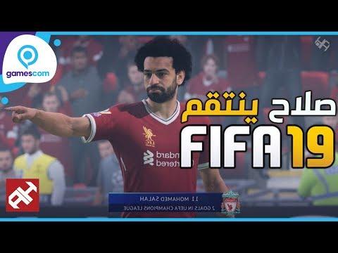 صلاح ينتقم من راموس ️⚽️ FIFA 19 Champions League
