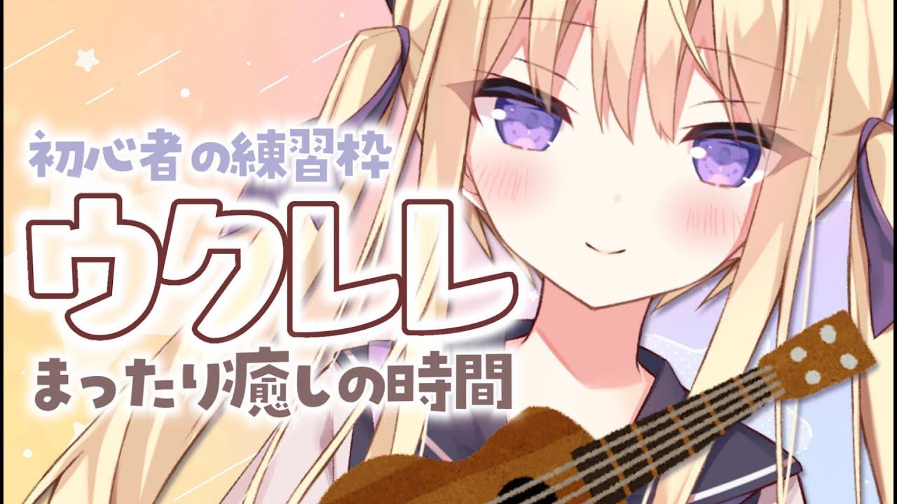 【歌枠】子守唄?ウクレレ練習💜まったり聞いていってね💜 singing stream【月紫アリア/新人Vtuber】