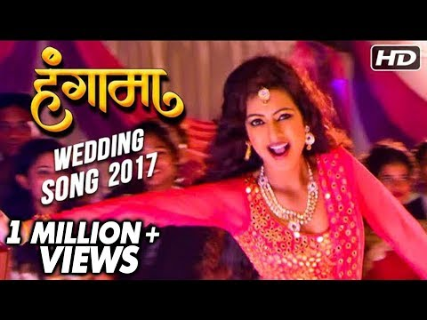 हंगामा | Hungama | New Wedding Song 2017 | Vaishali Made | Feat. Sheetal Ahirrao | Video Palace