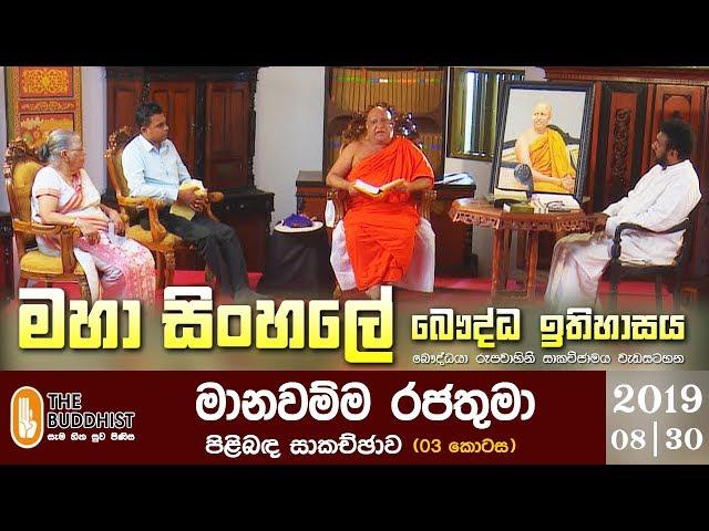 Maha Sinhale Bauddha Ithihasaya | 2019-08-30 | මහා සිංහලේ බෞද්ධ ඉතිහාසය