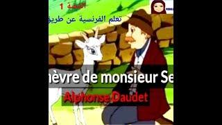 تعلم الفرنسية انطلاقا من القصص ،القصة 1
