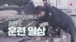 """""""자동차차체정비양성과정"""" 김형진 수료…"""