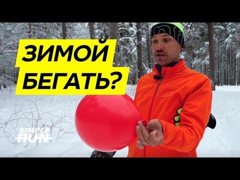 Бег зимой ❄️ Польза 😃 или вред 🤒?