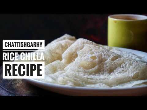 चीला रेसिपी | चावल का चीला | छत्तिश्गढ़ रेसिपी