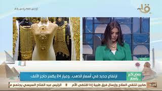 الغرفة التجارية بالقاهرة: سعر الذهب يتغير فى مصر كل نصف ساعة - اليوم السابع