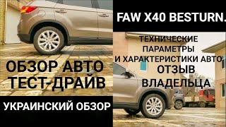 Обзор FAW X40 besturn впервые в украине.