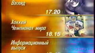 Программа передач ОРТ 08 05 1998 Отрывок