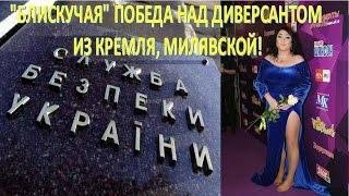 Украина снова унизила Лолиту Милявскую   (24.04.2017)