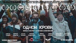 Одной крови (реж. Митрий Семёнов-Алейников) | короткометражный фильм