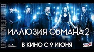 «Иллюзия обмана 2» — фильм в СИНЕМА ПАРК
