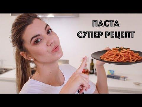 Простые рецепты - Вкуснейшая итальянская паста с томатным соусом