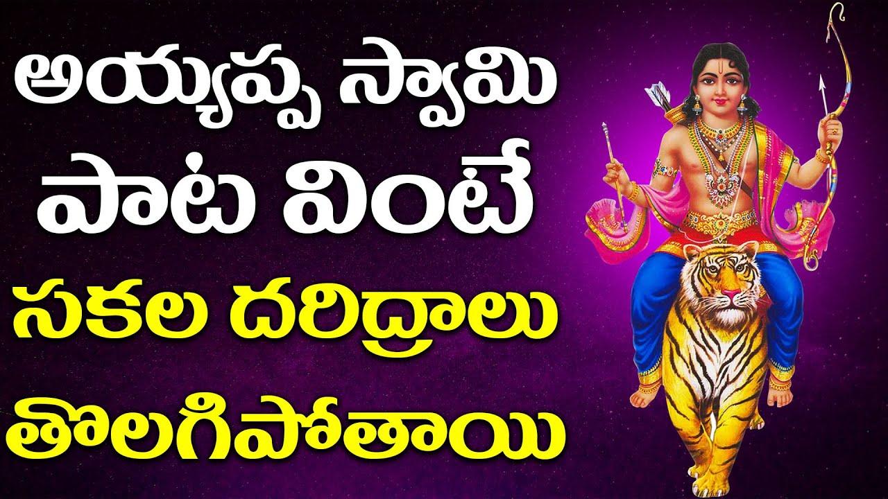 అయ్యప్ప స్వామి పాట వింటే సకల దరిద్రాలు తొలగిపోతాయి | Lord Ayyappa Swami Songs | SABARI KONDA | 78