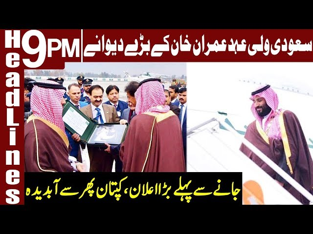 Saudi Crown Prince last Words to PM Imran Khan   Headlines & Bulletin 9 PM   18 Feb 2019   Express
