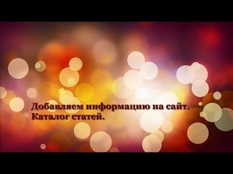 видео: Добавляем информацию на сайт  Каталог статей