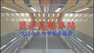 20180905 捷運高雄車站永久站首班車開箱