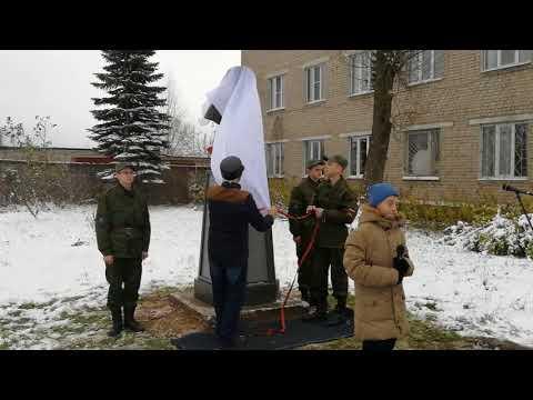 Открытие бюста Герою Советского Союза Николаю Александровичу Вилкову