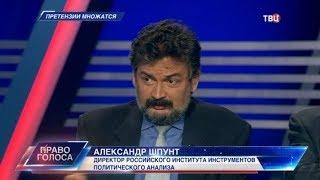 видео Право голоса последний выпуск (24.08.2017) ТВЦ смотреть онлайн