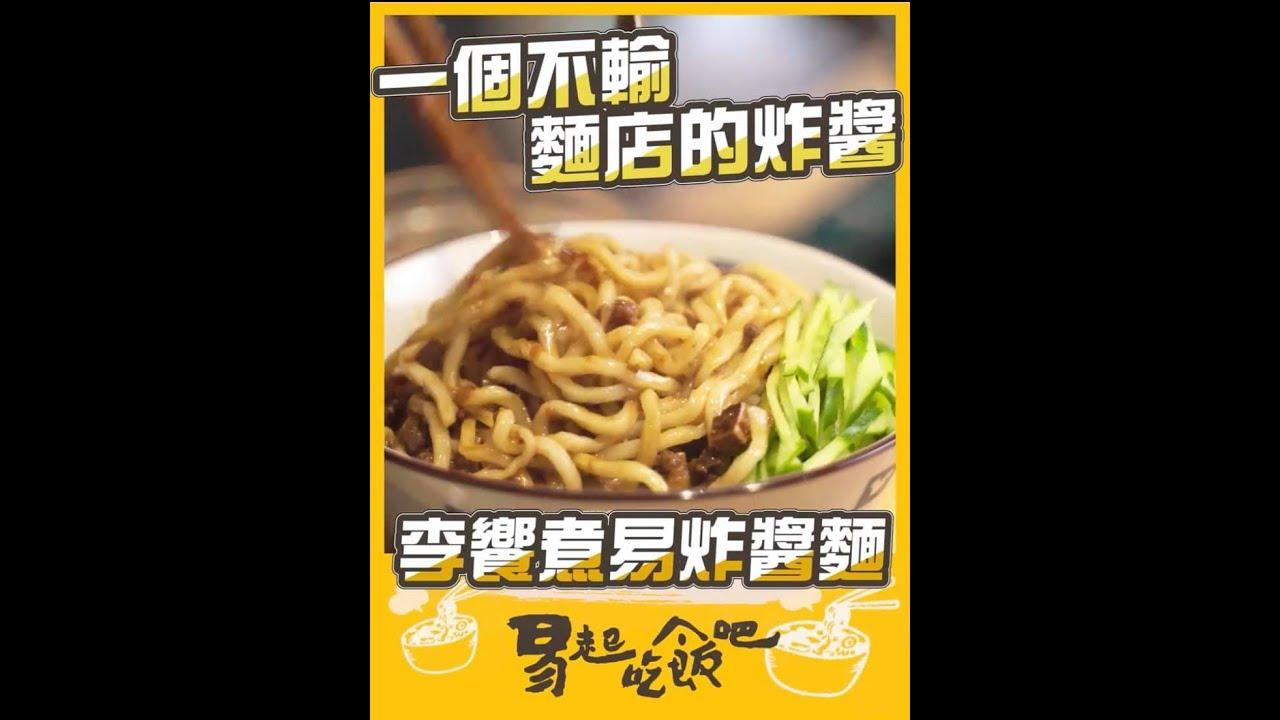 易起吃飯吧EP-139 一個不輸麵店的炸醬~罐頭炸醬麵~