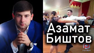 Азамат Биштов  \  кавказская свадьба \ адыгейская свадьба