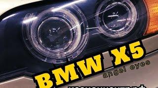 Bmw X5. Замена линз. Установка ангельских глаз.(, 2016-02-17T22:11:00.000Z)