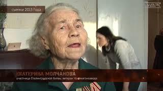 Фильм УВЗ о Сталинградской битве