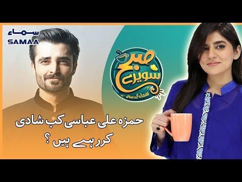 Hamza Ali Abbasi Kab Shadi Kar Rahe Hain? - Subh Saverey Samaa Kay Saath - Sanam Baloch - SAMAA TV