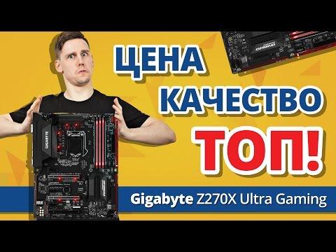 Похоже на ИДЕАЛЬНУЮ МАТЕРИНСКУЮ ПЛАТУ ➔ Обзор Gigabyte Z270X Ultra Gaming