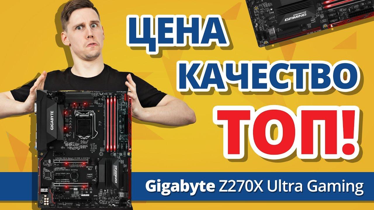 Обзор лучшей материнской платы Gigabyte Z270X Ultra Gaming