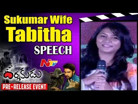 Sukumar Wife Tabitha Speech @ Darshakudu Pre Release Event || Allu Arjun || Sukumar