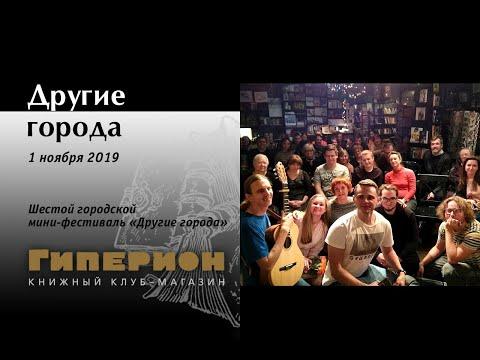 """""""Другие города"""". """"Гиперион"""", 01.11.19"""