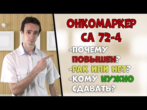 Онкомаркер Ca72-4: что значит? Для чего нужен?