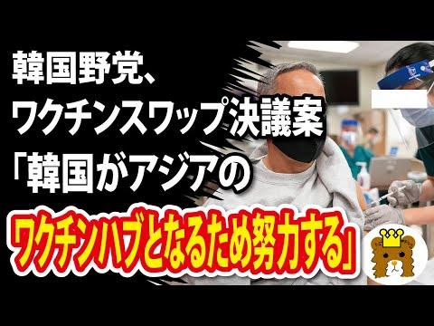 2021/05/12 韓国野党、ワクチンスワップ推進決議案「韓国がアジアのワクチンハブとなるため努力する」