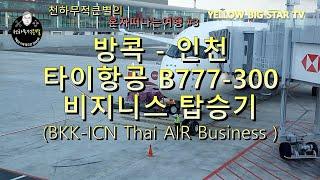 타이항공 방콕-인천 (BKK- ICN) 비지니스…