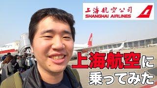 上海航空(Shanghai Airlines)に乗ってみたレビュー!他の中国系の航空会社との違いは?