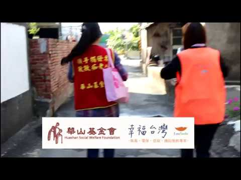 2019華山基金會與幸福臺灣寒冬送暖 - YouTube