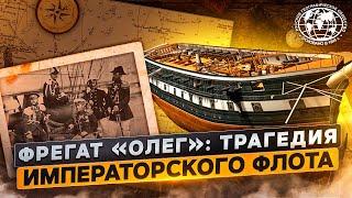 Фрегат «Олег»: трагедия императорского флота | @Русское географическое общество