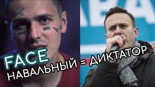 Рэпер Фейс FACE о Навальном. Навальный - Тиран и Диктатор!