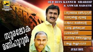 Mappila Pattukal Old Is Gold | Hits Of Kannur Shareef & Anwar Sadath | Malayalam Mappila Songs