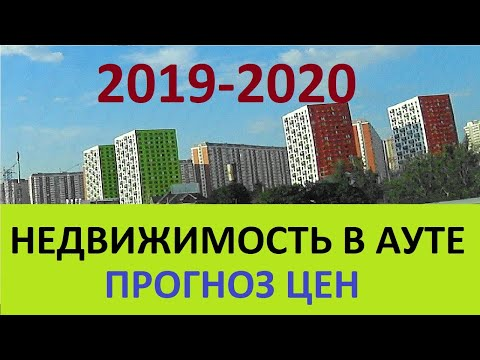 НЕДВИЖИМОСТЬ В АУТЕ Прогноз цен на 2019 - 2020 годы Записки агента