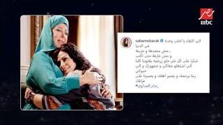 وفاة رجاء الجداوي توجع قلوب المشاهير.. ماذا كتبوا وعبّروا عن الفراق؟