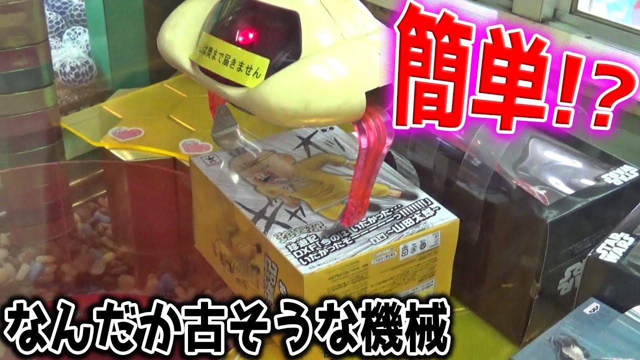 Ktg クレーン ゲーム 当たりにカラーボールが入れば、まさかの景品GETの不思議な台【クレー...