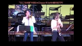 「ひこうき雲」HAPPY SAX HIT EXPRESS!!より (HIBI★Chazz-K / Jazz Sax Ensemble+Drums)