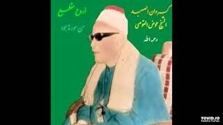 مقطع رااااااااائع من سورة النمل لفضيلة الشيخ عوض القوصى رحمه الله